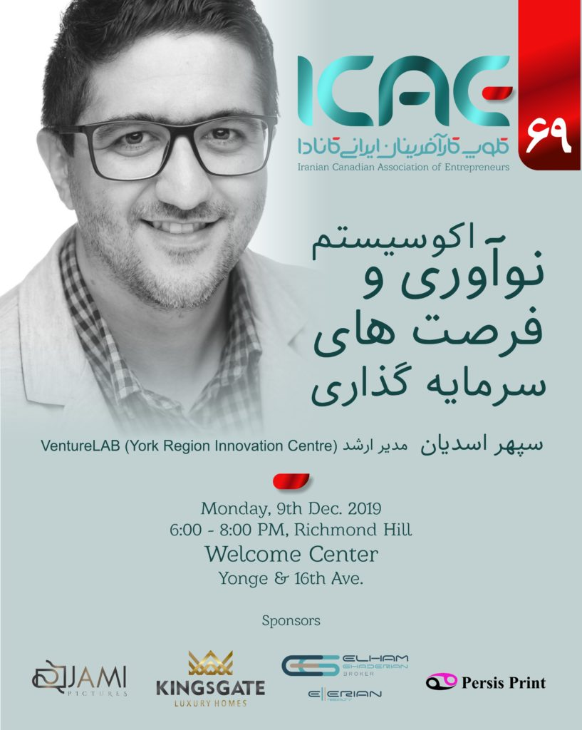Sepehr Asadian - ICAE - Iranian Canadian Association of Entrepreneurs - Nonprofit - Toronto