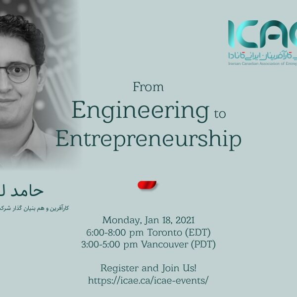 From Engineering to Entrepreneurship
