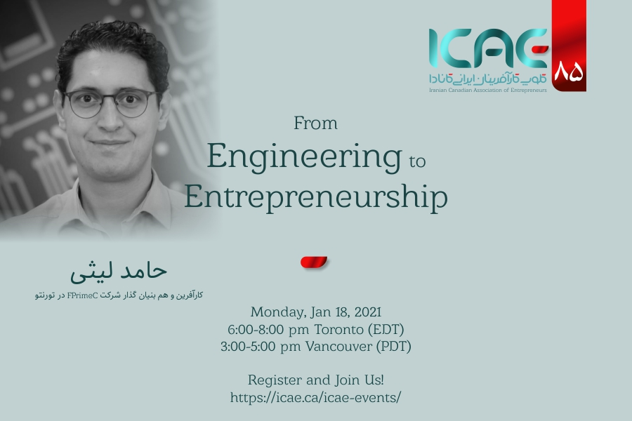 From Engineering to Entrepreneurship