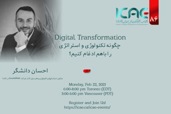 Digital transformation; How to merge Technology and Strategy?