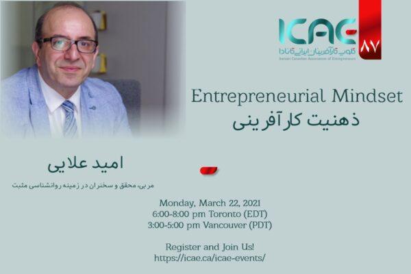 Entrepreneurial Mindset